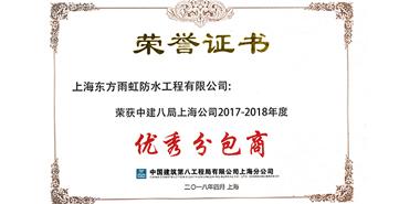 """上海东方雨虹荣获中建八局上海公司""""优秀分包商""""称号"""