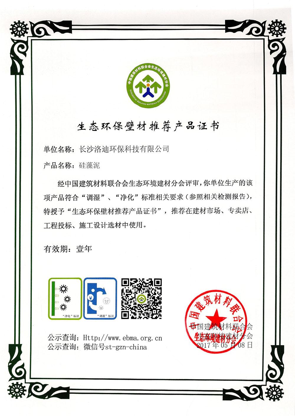 生态环保壁材推荐产品证书