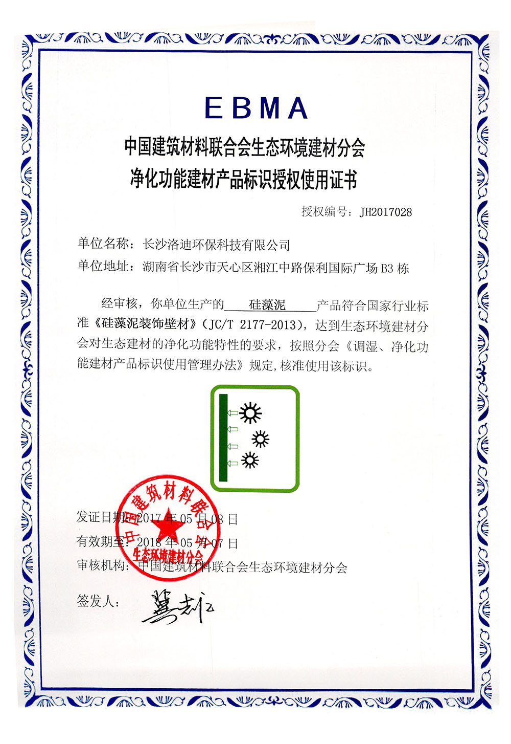 净化功能建材产品标识授权使用证书