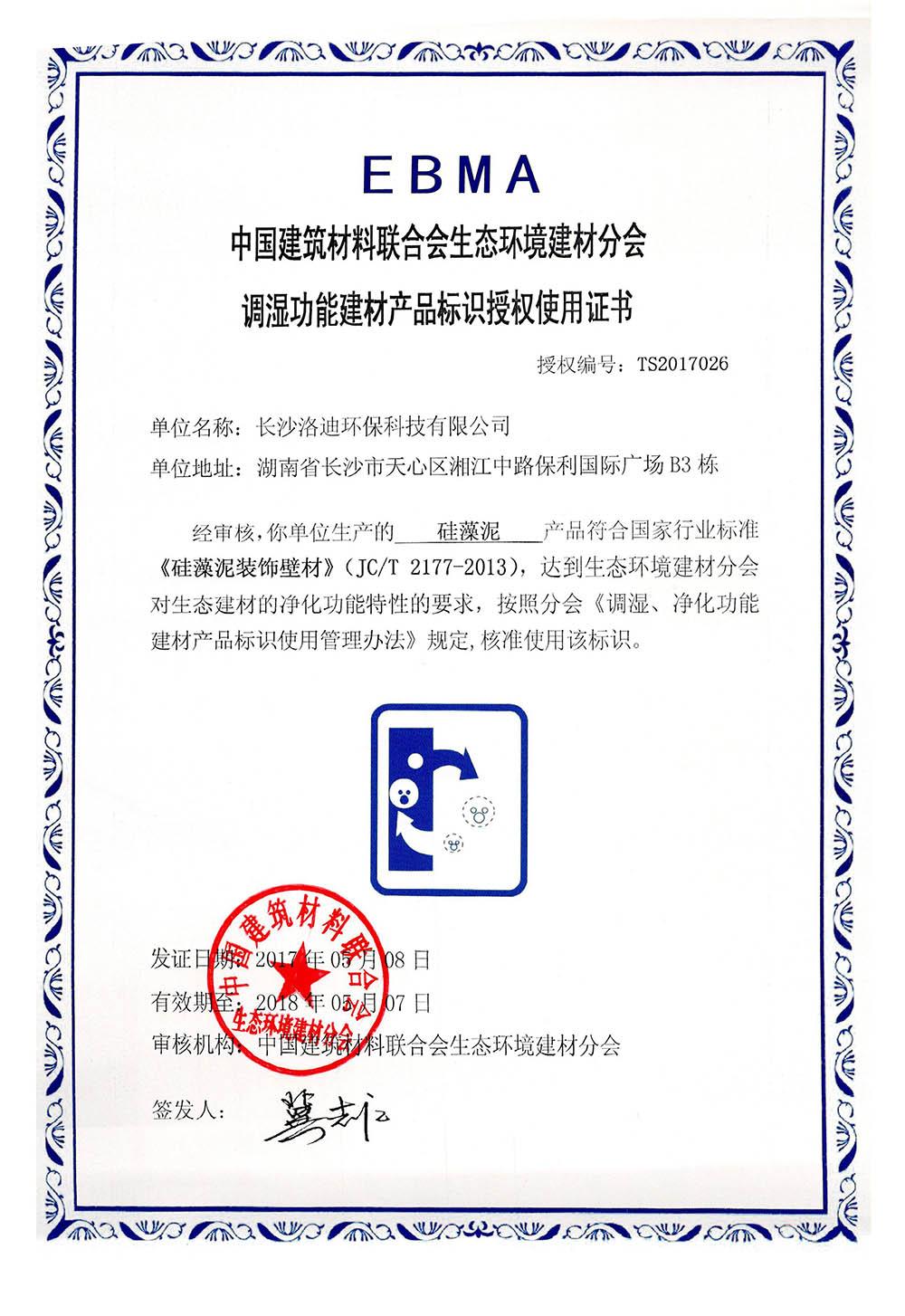 调湿功能建材产品标识授权使用证书