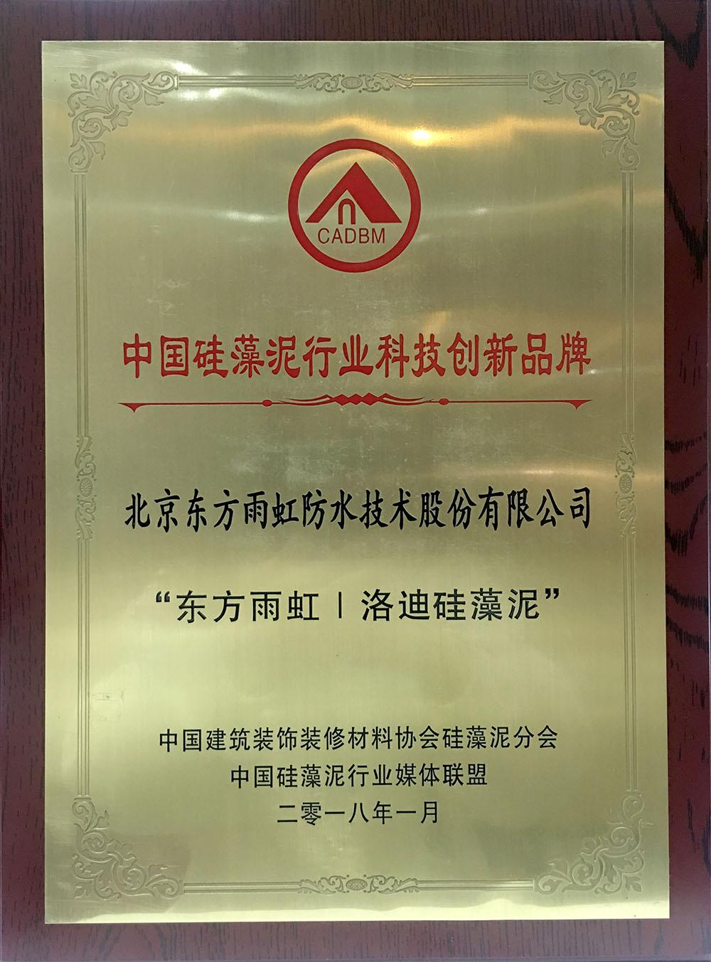 中国硅藻泥行业科技创新品牌