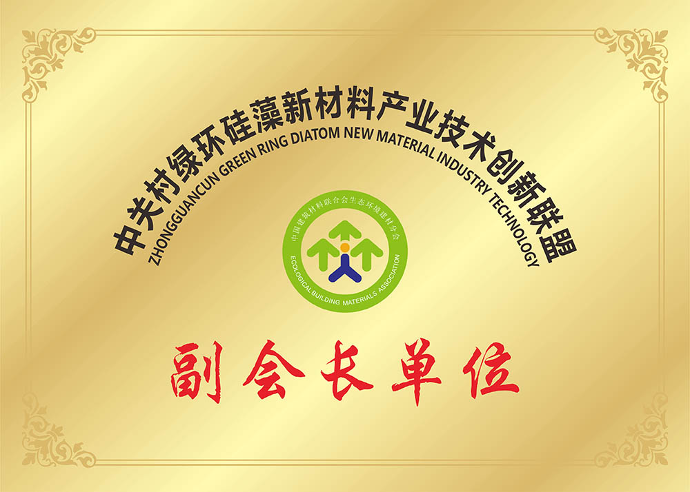 中关村绿环硅藻新材料产业技术创新联盟