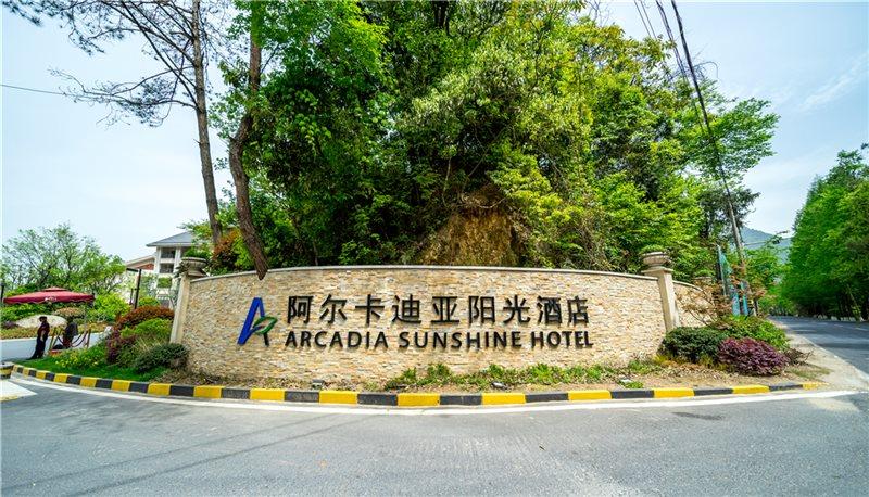 荣盛金盆湾阿尔卡迪亚阳光酒店