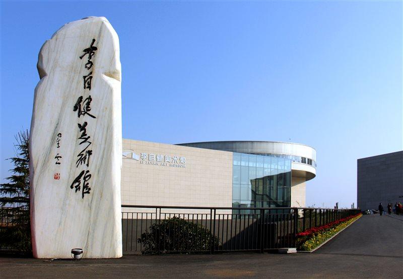 李自健美术馆