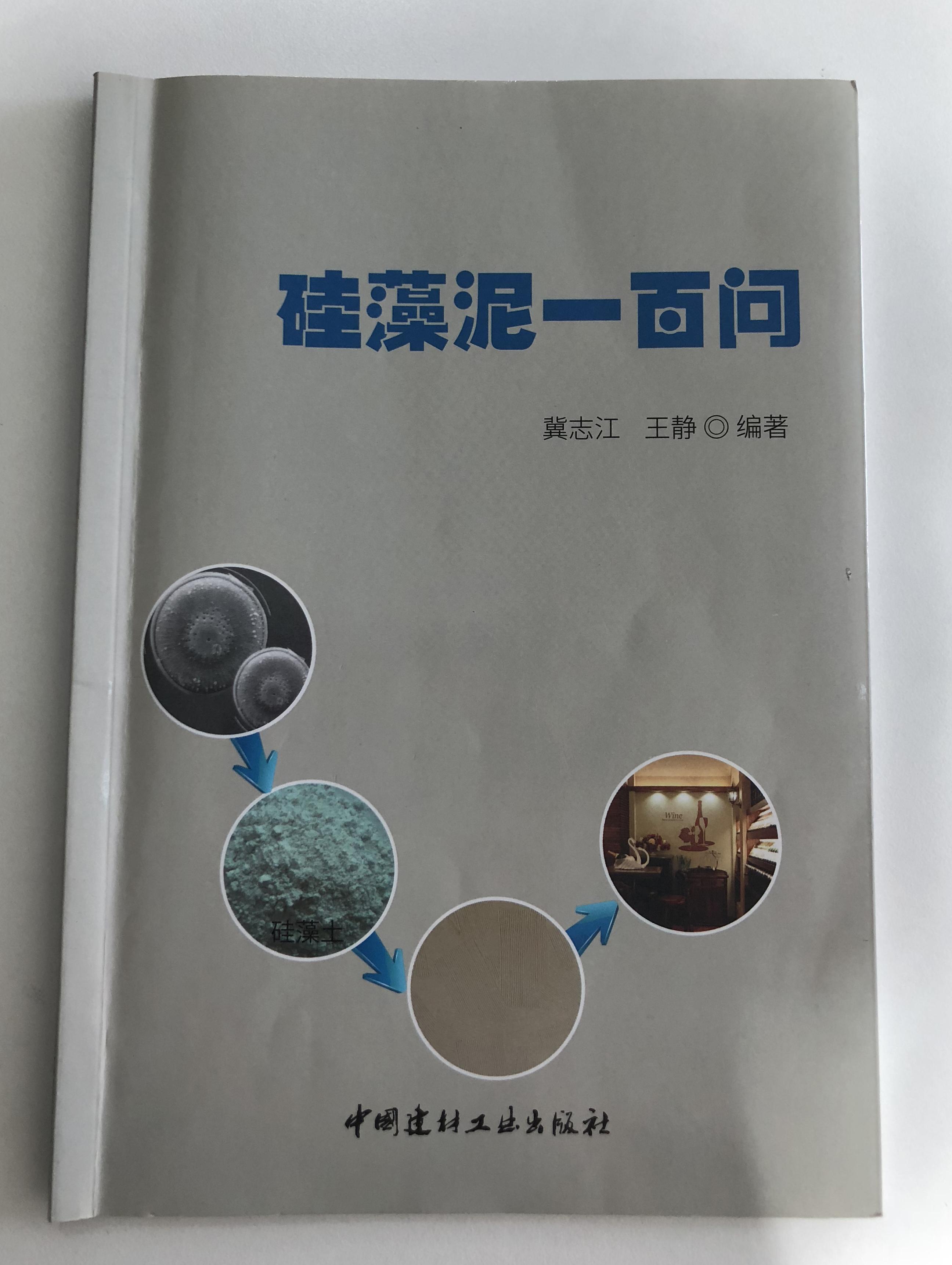 硅藻泥一百问| 有的厂商说硅藻泥具有释放负离子净化甲醛功能,对吗?