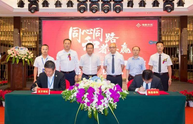 东方雨虹与隆基泰和签订2018年度战略合作协议