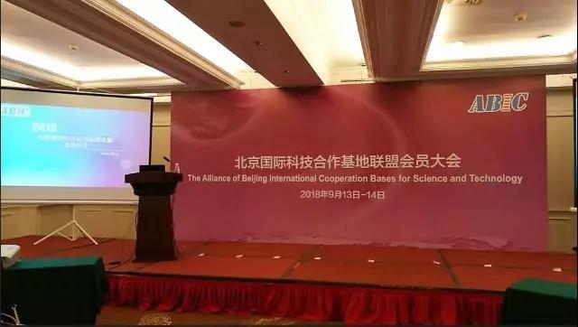 东方雨虹获第六批北京市国际科技合作基地授牌
