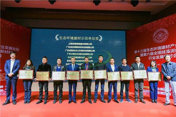洛迪环保科技有限公司荣获生态环境建材示范单位奖