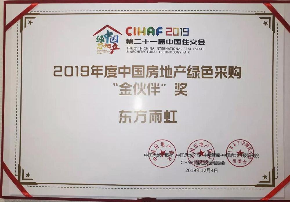 """东方雨虹获""""CIHAF2019第二十一届中国住交会""""多项荣誉"""