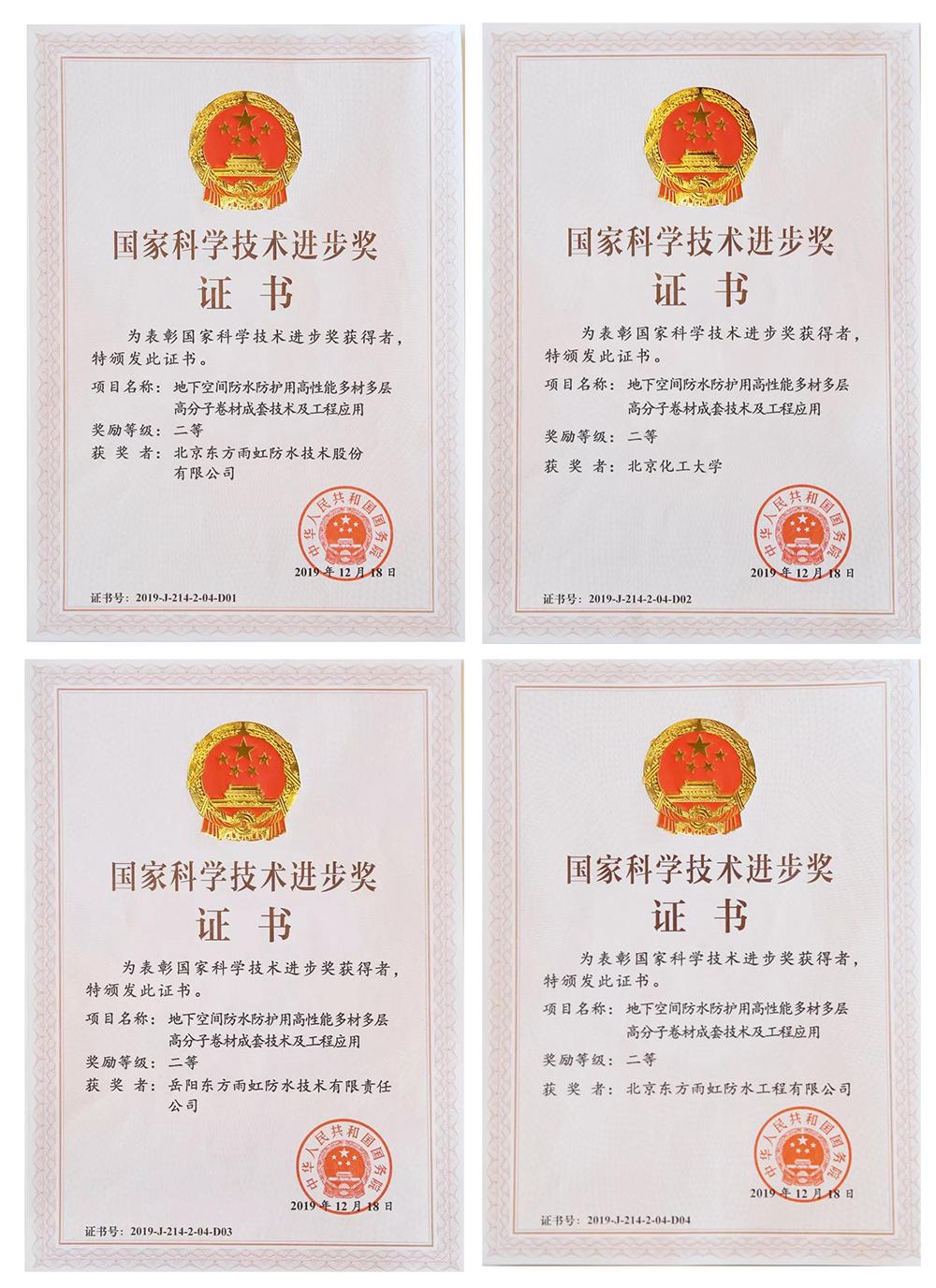 """东方雨虹荣获""""国家科学技术进步奖""""二等奖"""