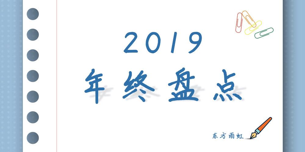 东方雨虹2019年终盘点:星河征途,万里不怠