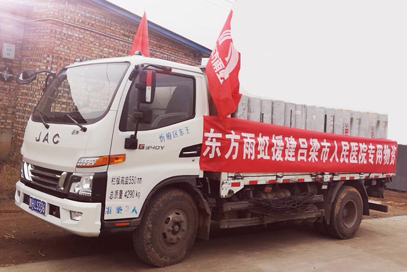 东方雨虹助力忻州、吕梁抗疫医院项目建设