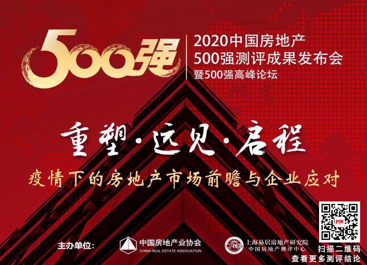 东方雨虹及旗下五大品牌获评2020中国房地产开发企业500强首选供应商服务商品牌