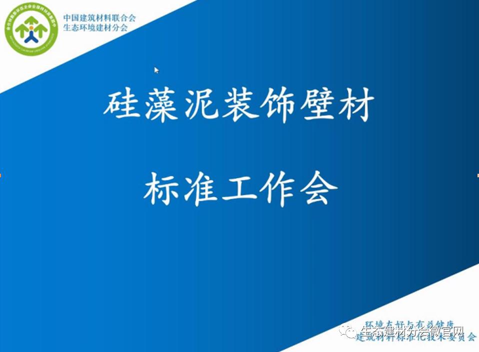 洛迪科技参与《硅藻泥装饰壁材》行业标准修订